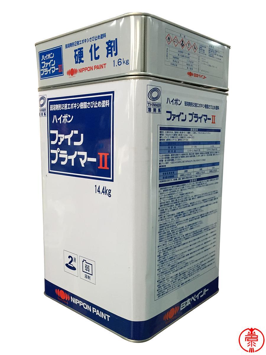 【送料無料】ハイポンファインプライマー2 各色 16kgセット  2液さび止め塗料 日本ペイント