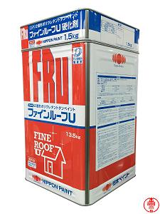 【送料無料】ファインルーフU つや有り 常備色B 15kgセット 日本ペイント 2液形ポリウレタン樹脂 屋根用塗料