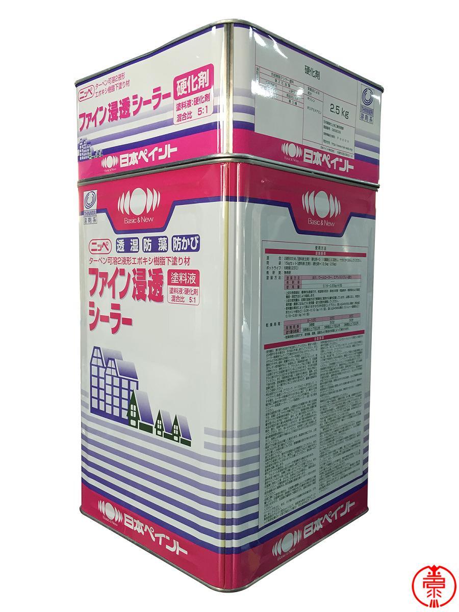 【送料無料】ファイン浸透シーラー 15kgセット 日本ペイント 弱溶材形下塗り塗料