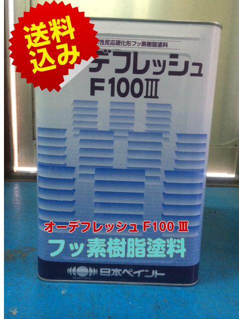 オーデフレッシュ共通 中塗り 標準色 15K【送料無料】日本ペイント 外壁用水性フッ素樹脂塗料