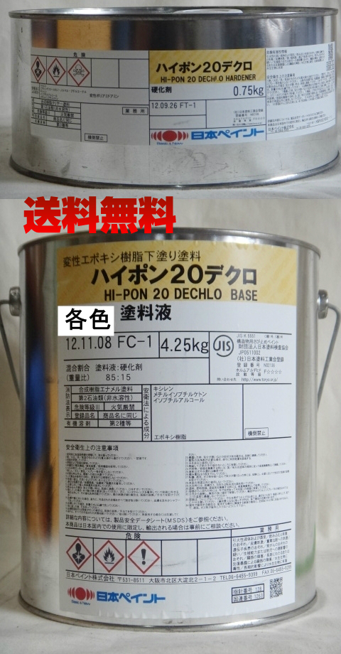 【送料無料】ハイポン20デクロ 各色 5kgセット 変性エポキシ樹脂さび止め塗料 日本ペイント