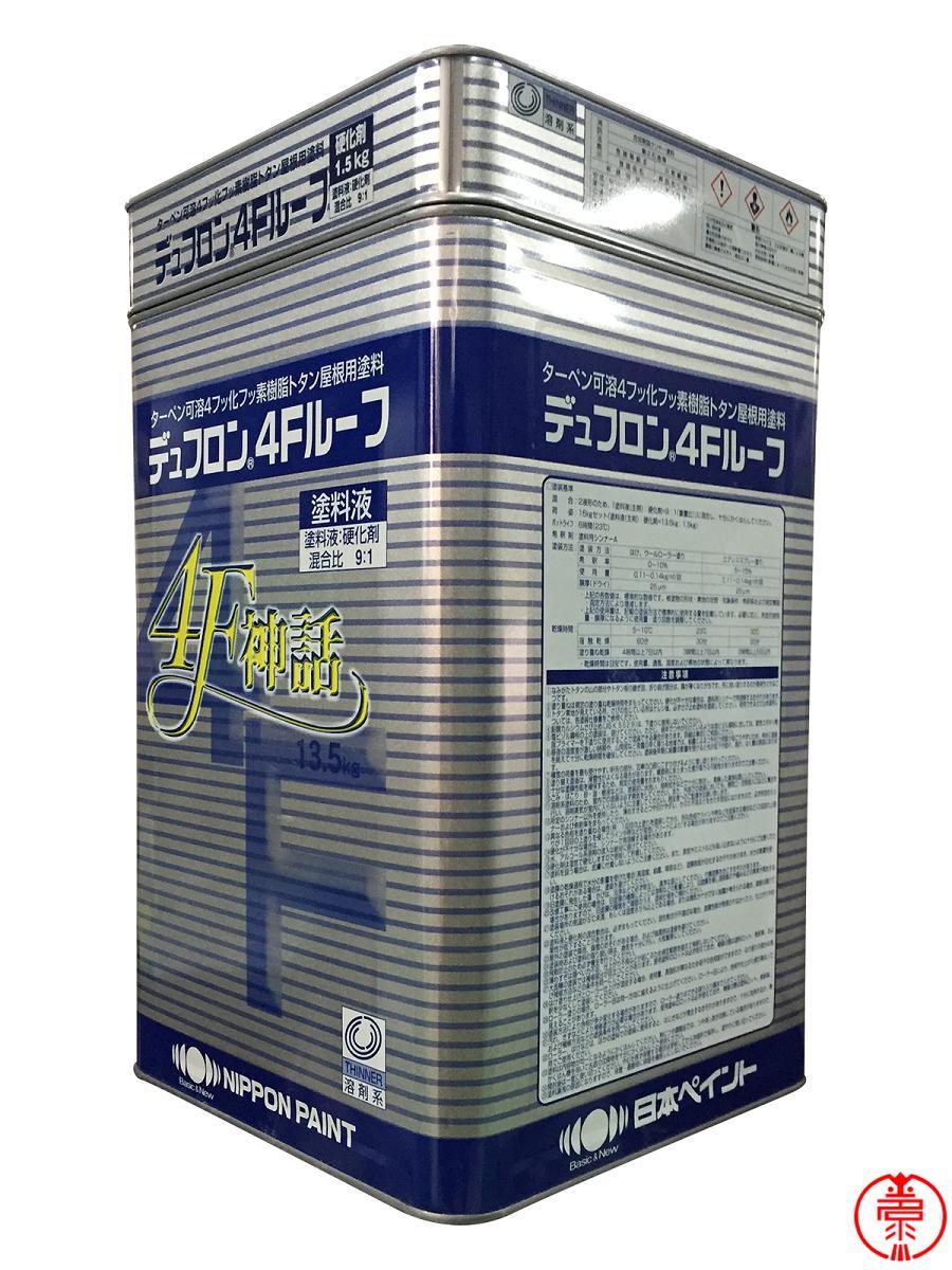 【送料無料】デュフロン4Fルーフ 15kgセット 標準色 フッ素樹脂トタン屋根用塗料 日本ペイント