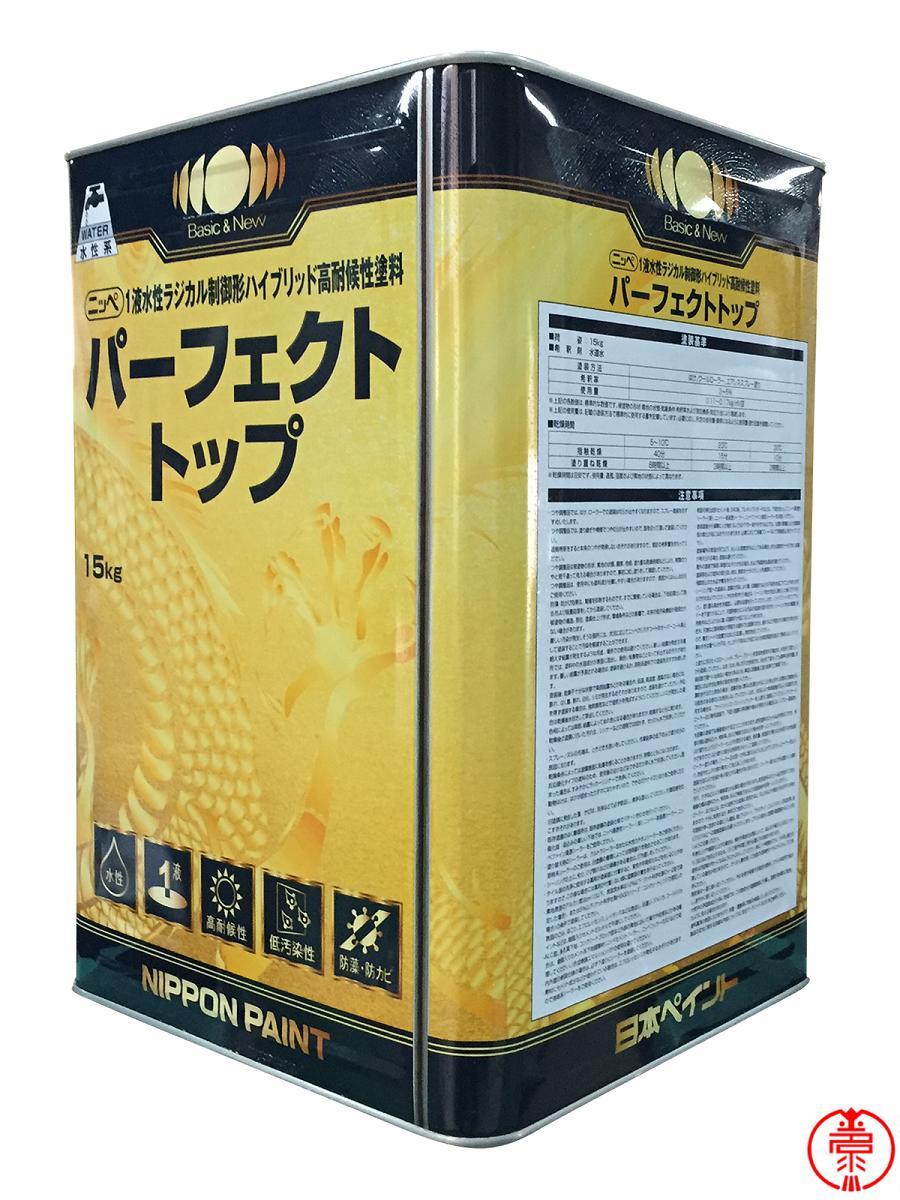 【送料無料】パーフェクトトップ 中彩色・ND標準 つや有り 15kg 水性外装塗料 日本ペイント