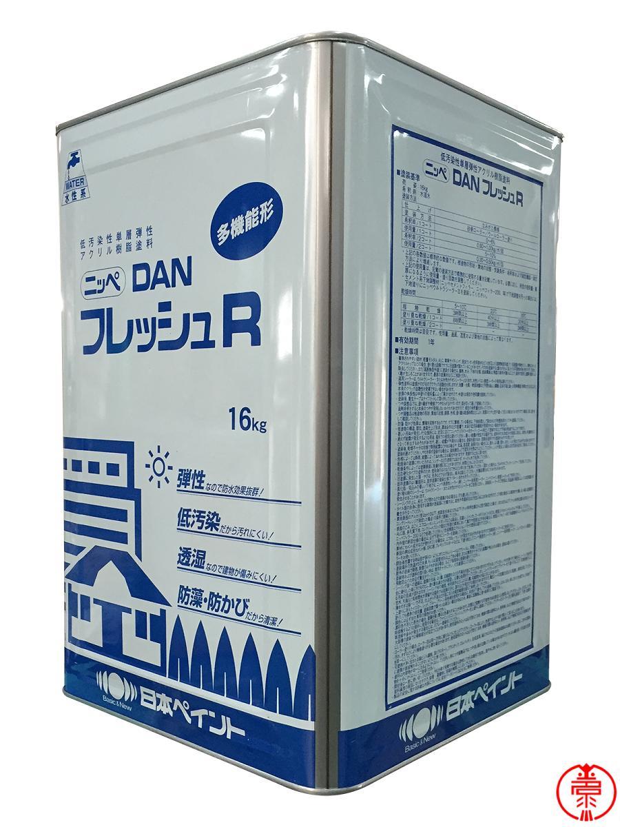 【送料無料】DANフレッシュR 艶消 濃彩色 16Kg 日本ペイント 多機能型単層弾性仕上材