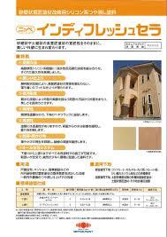【送料無料】インディフレッシュセラ 淡彩標準色 20kg 砂壁改修用シリコン樹脂塗料 日本ペイント