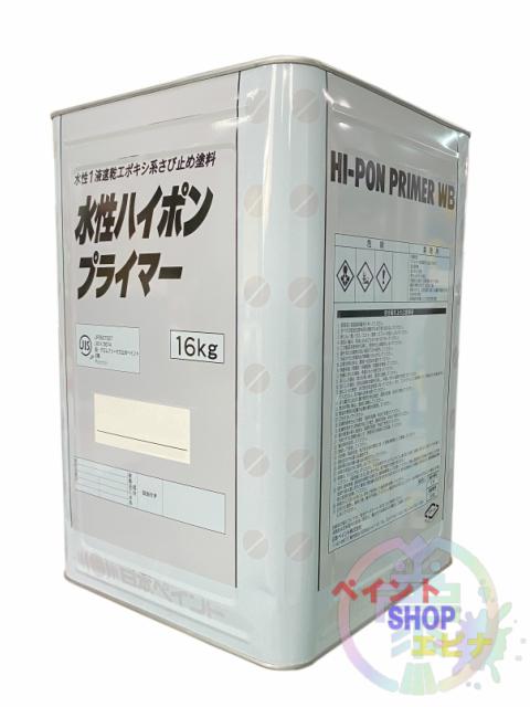 【送料無料】水性ハイポンプライマー 各色 16kg 日本ペイント 水性サビ止め塗料
