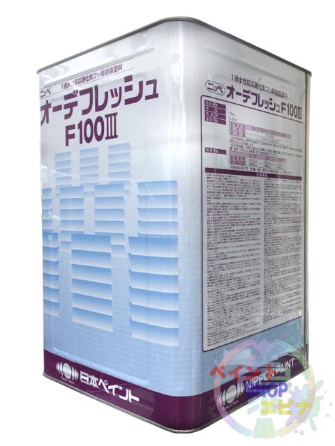 オーデフレッシュF100 3 上塗り 標準色 15K【送料無料】日本ペイント 外壁用水性フッ素樹脂塗料