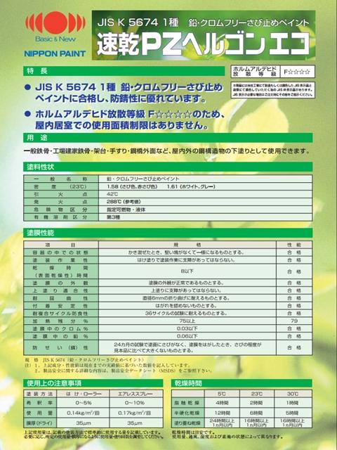 速乾PZヘルゴンエコ 各色 20K【送料無料】日本ペイントさび止め塗料