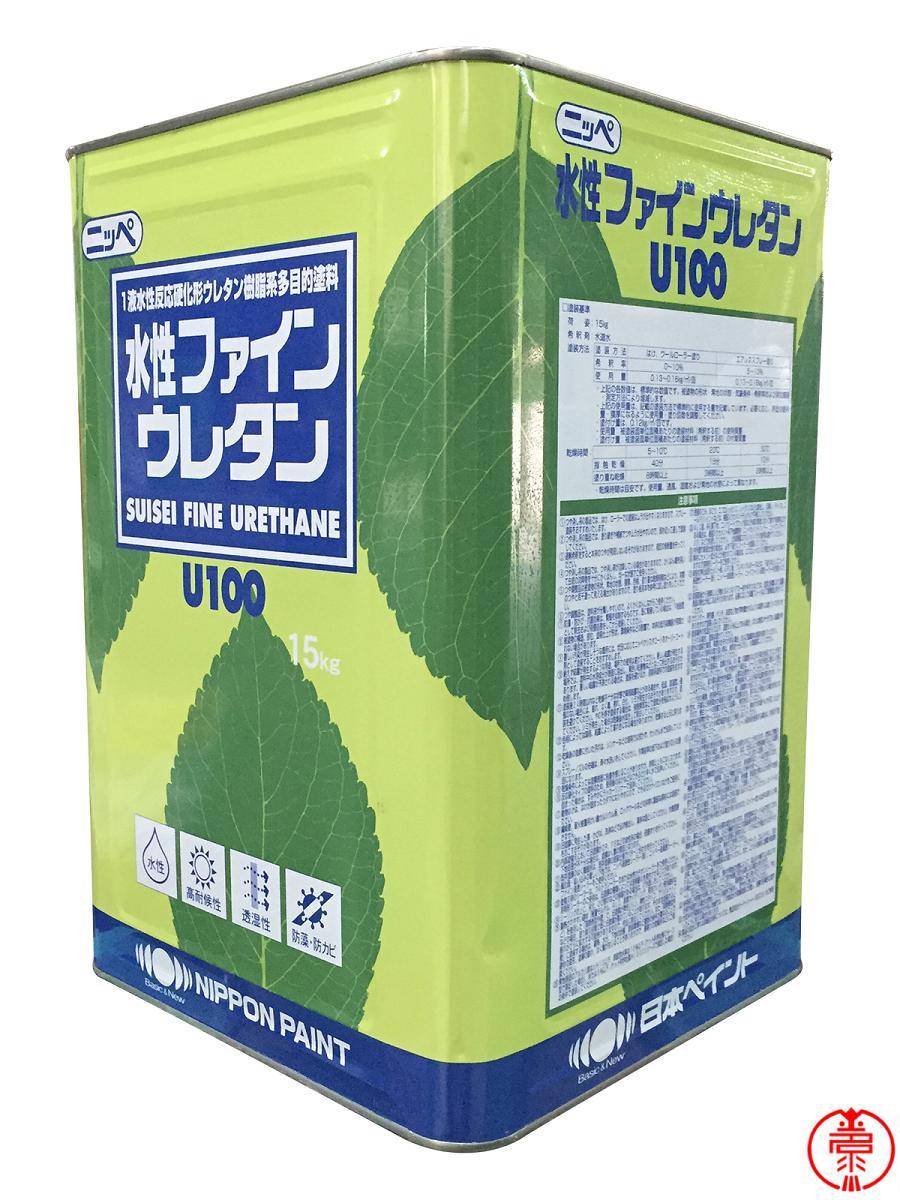 「ファインウレタンU100」が環境にやさしい「水性塗料」になりました。 水性ファインウレタンU100 つや有り 標準ND 濃彩色 15kg 日本ペイント 水性ウレタン塗料【送料無料】