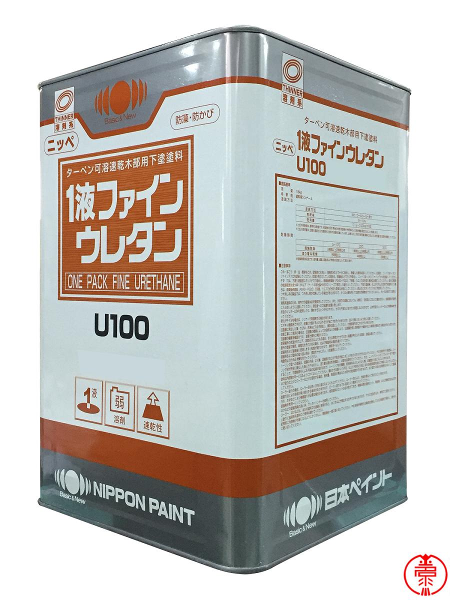 【送料無料】1液ファインウレタンU100 木部用下塗 白・チョコ淡 15kg 日本ペイント ウレタン 弱溶剤塗料