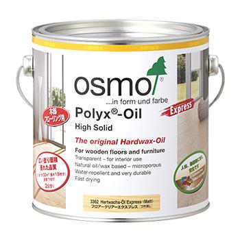 【送料無料】オスモカラー#3332フロアークリアーエクスプレス 2~3分つや 2.5L フローリング用自然塗料