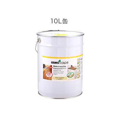 【送料無料】オスモカラー #3101 ノーマルクリアー 3分つや有り 10L 屋内木部用 自然塗料