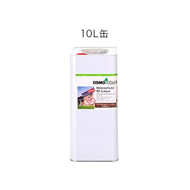 【送料無料】オスモカラー ウッドステインプロテクター 各色 10L 屋外木部全般 自然塗料