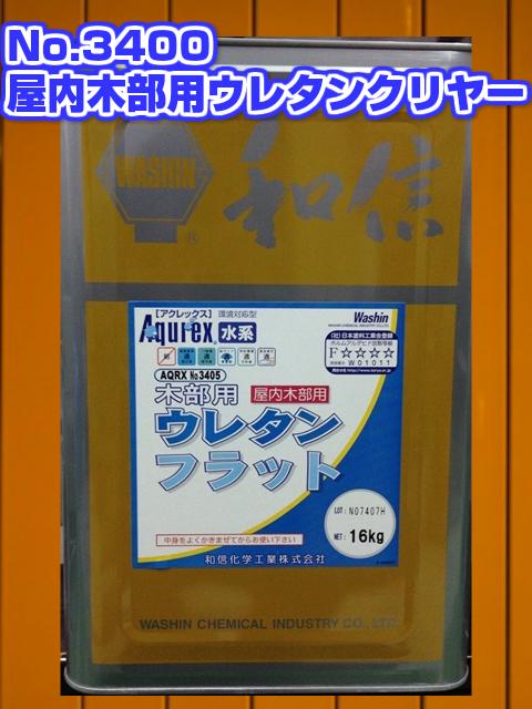 アクレックス Aqurex No.3400【送料無料】屋内木部用ウレタンクリヤー 16K 和信化学工業