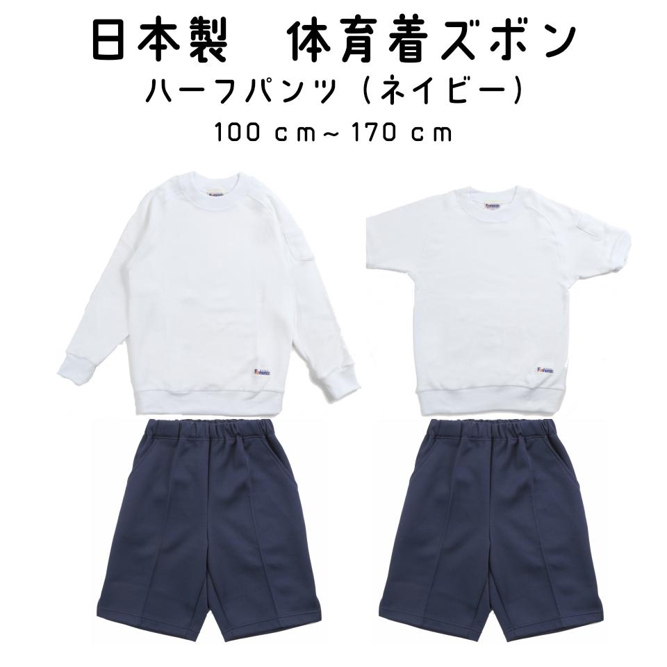 日本製 体操服 ハーフパンツ 体操着 体育着 短パン ズボン 小学生 男女兼用 着後レビューで 送料無料 制服 中学生 120~150cm S~LL まとめ買い特価 スクールパンツ
