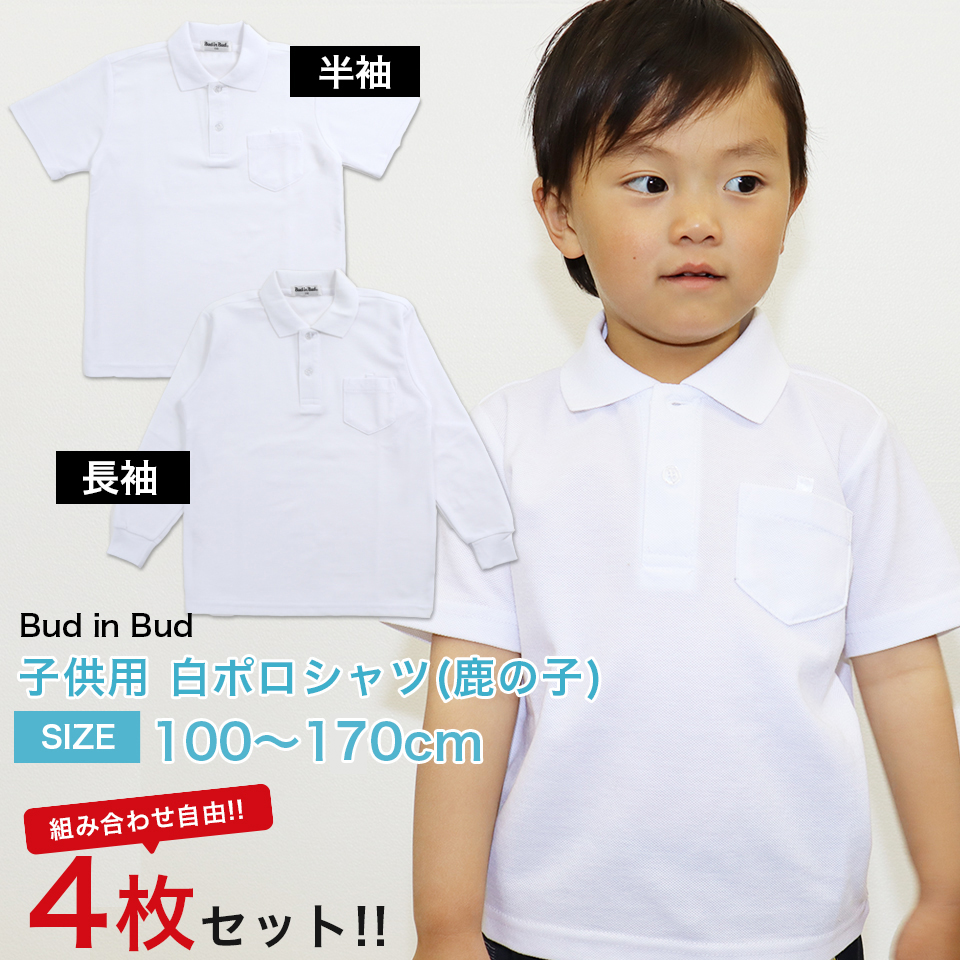2c992c51a School white polo shirt four pieces of set child long sleeves children  short-sleeved kids ...