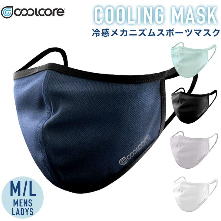 クールコアマスク お求めやすく価格改定 coolcore マスク冷感 クーリングマスク 夏マスク 冷却 M L 白 UVカット熱中症対策 洗える 在庫一掃売り切りセール 速乾 ネイビー 黒 UVカット※ご購入8個までネコポス便で発送 紫外線対策 ブルー