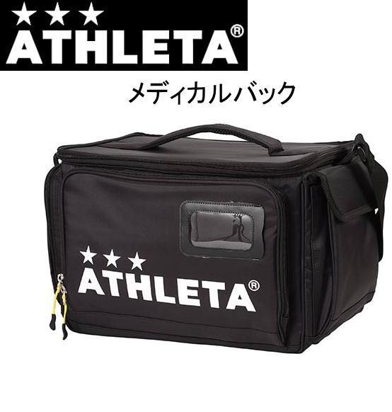 品番:SP-094★送料無料ATHLETA【アスレタ】メディカルバック定番モデル救急箱 バッグサッカー フットサル