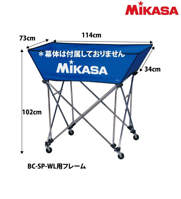 品番:BCF-SP-WL【ミカサ】舟型大BC-SP-WL用フレーム