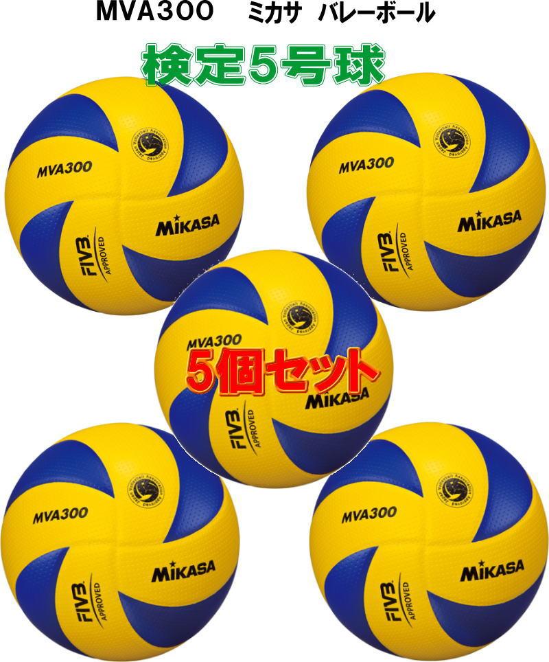 品番:MVA300即日出荷対応!『MVA300検定球5個』MIKASA【ミカサ】≪5号≫バレーボール