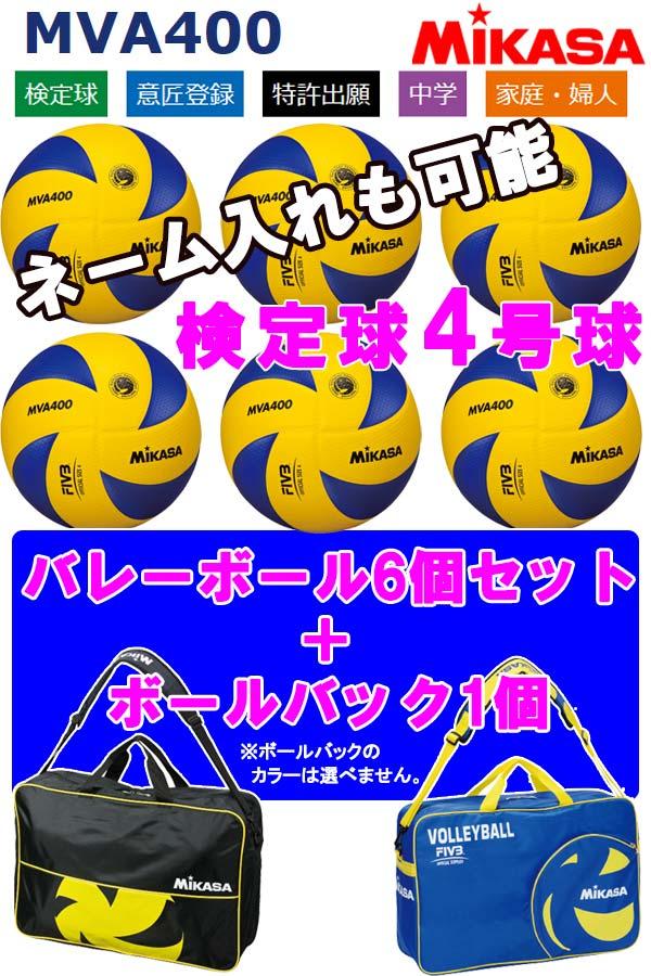 即日出荷対応!【MVA400検定球6個+ボールバッグ』【送料無料】【ミカサ】≪4号≫バレーボールMVA400・6個+VL6C-BKY・1個≪バレーボール6個セット≫セット 6球 バレー ボール バレーボール 6球 中学 家庭 婦人 検定球 ボールバッグ