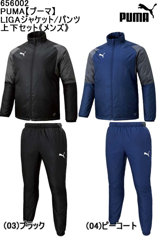 品番:656002PUMA【プーマ】LIGAトレーニングパデッドジャケット/パンツ上下セット《メンズ》656002-656003 セットアップ サッカー トレーニング ランニング ジャージ ウインドアップ