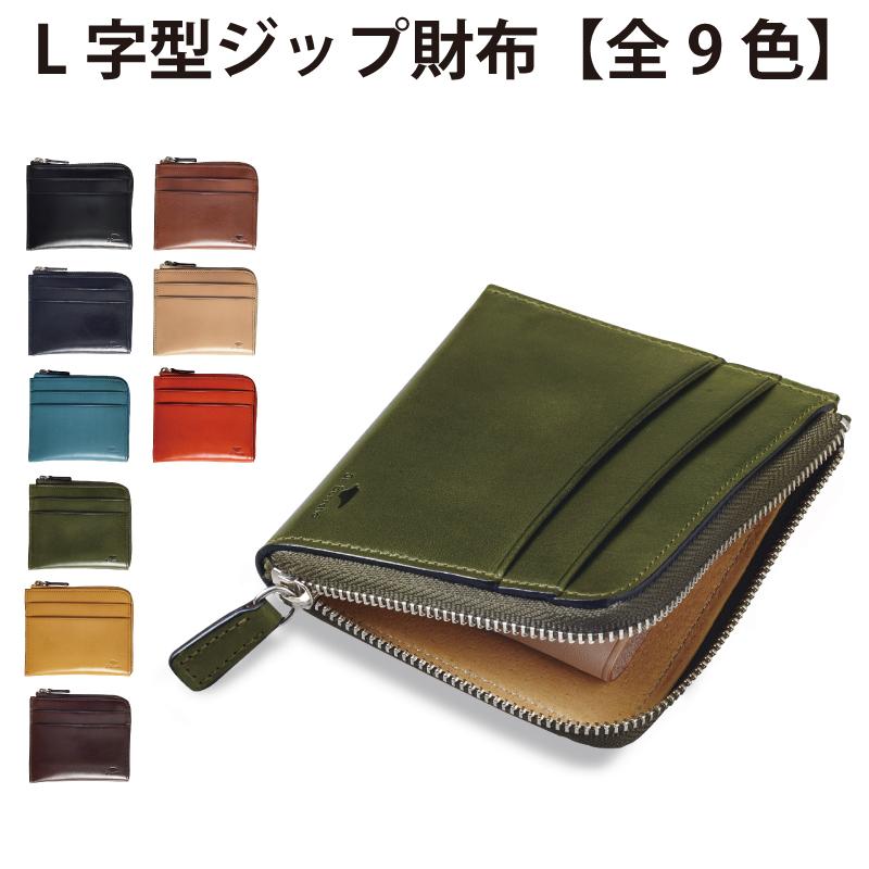 【正規販売店】イルブセット イル・ブセット Il Bussetto L字型ジップ 財布