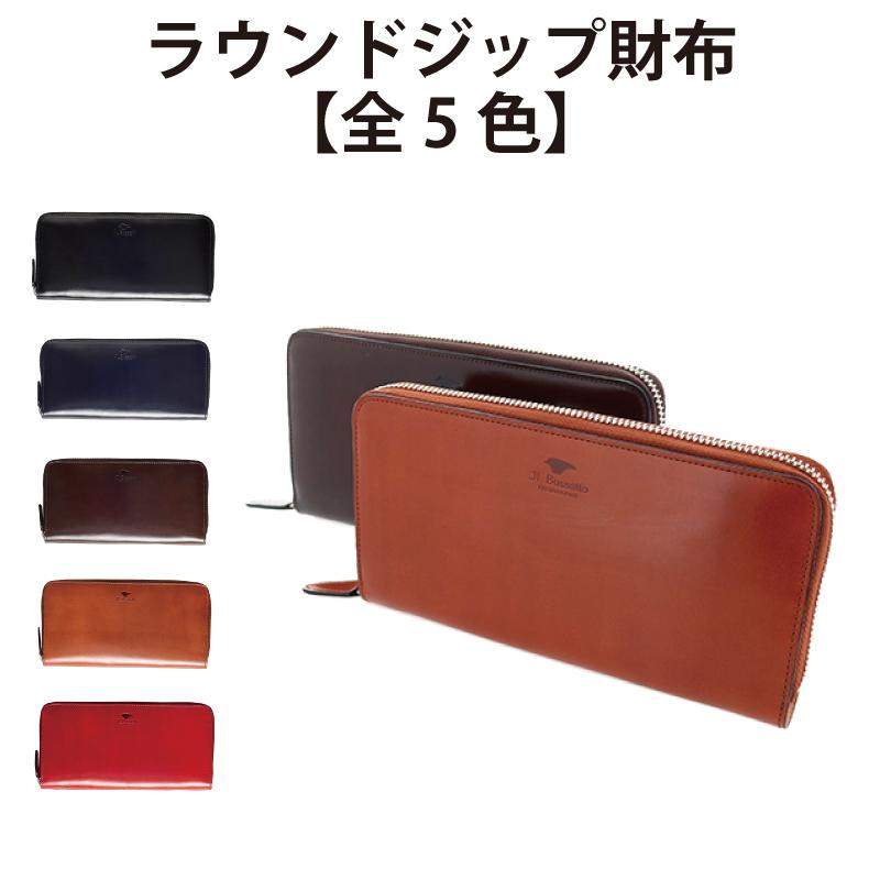 【正規販売店】イルブセット イル・ブセット IL・Bussetto ラウンドジップ財布