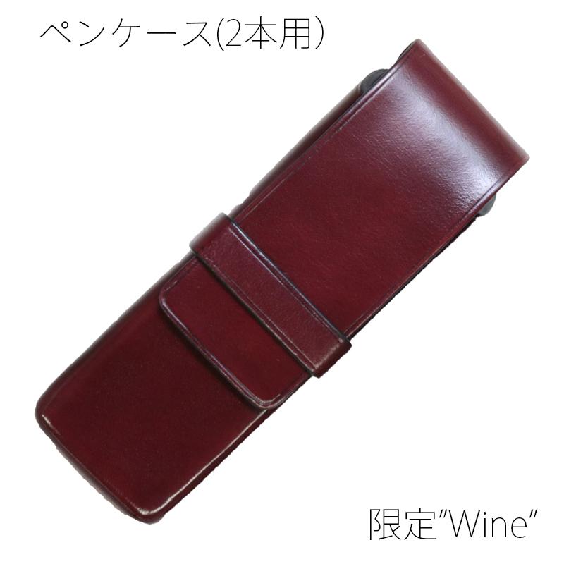 【正規販売店】限定ワイン イルブセット イル・ブセット Il Bussetto ペンケース 2本用