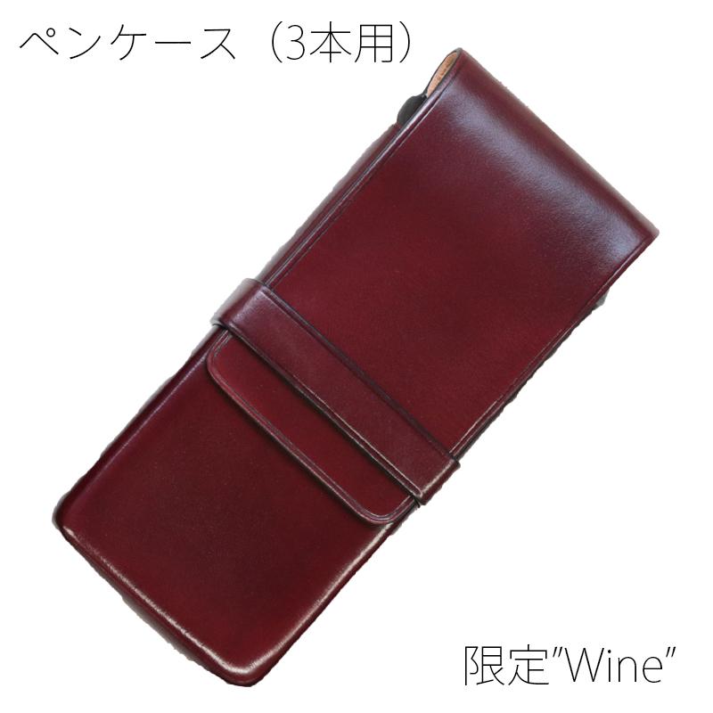 【正規販売店】限定ワイン イルブセット イル・ブセット Il Bussetto ペンケース 3本用