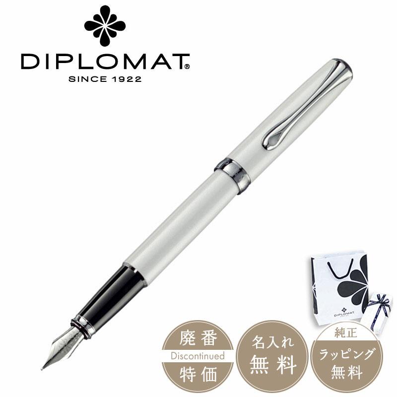 【正規販売】ディプロマット 万年筆 エクセレンス エー ホワイト パール Diplomat 筆記具