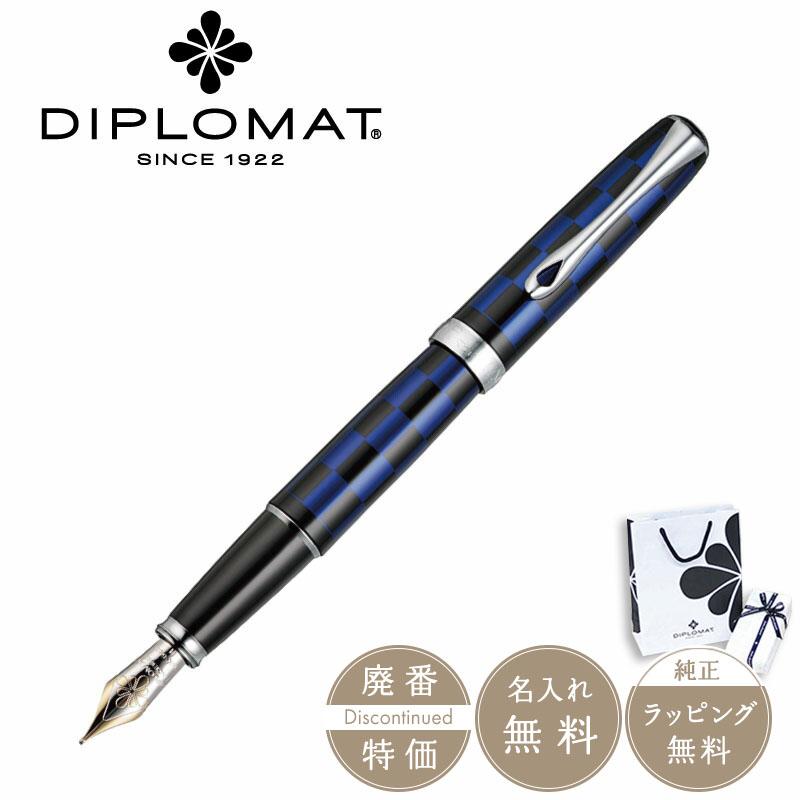 【正規販売】ディプロマット 万年筆 エクセレンス エー ローマ ブラックブルー Diplomat 筆記具