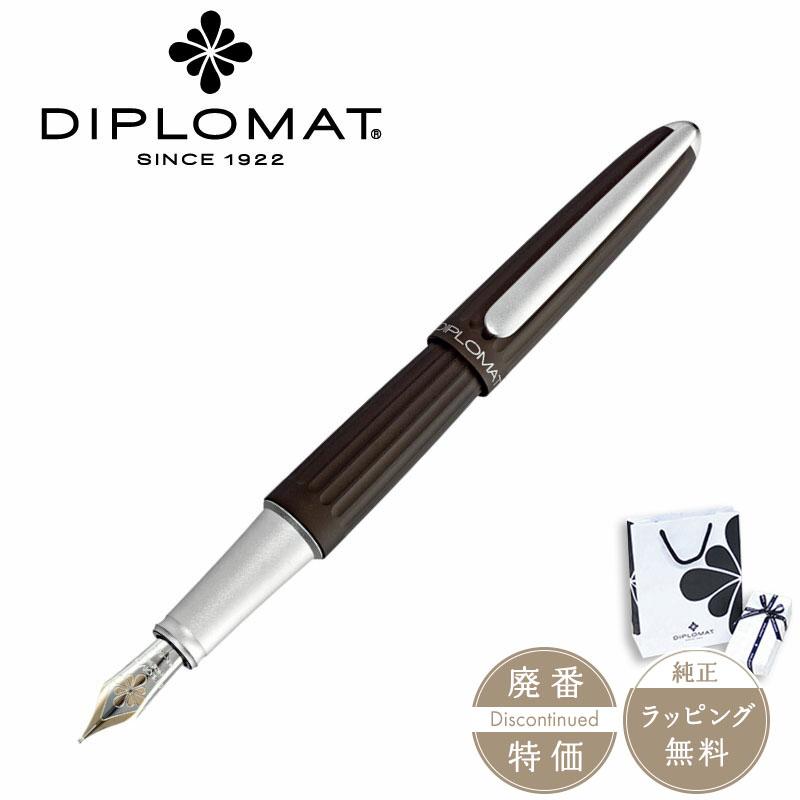 【正規販売】ディプロマット 万年筆 アエロ メタリックブラウン Diplomat 筆記具