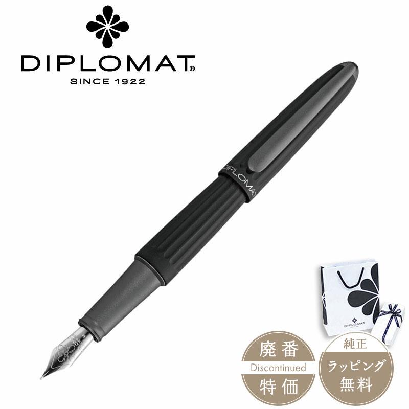 【正規販売店】ディプロマット DIPLOMAT 万年筆 アエロ ブラック スティール 筆記具