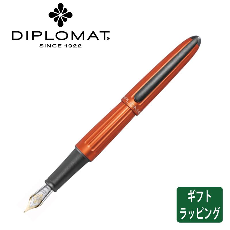 【正規販売店】ディプロマット DIPLOMAT 万年筆 アエロ サンセットオレンジ 筆記具