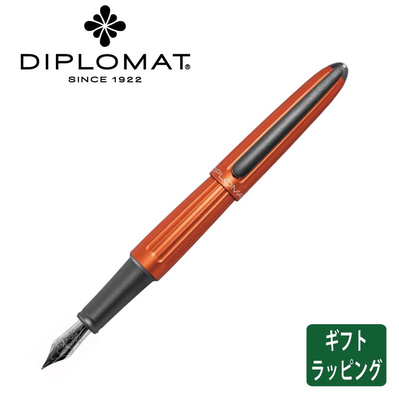 【正規販売】ディプロマット 万年筆 アエロ サンセットオレンジ Diplomat 筆記具