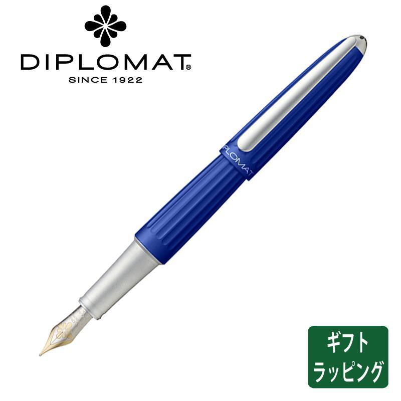 【正規販売店】ディプロマット DIPLOMAT 万年筆 アエロ ブルー 筆記具 14金