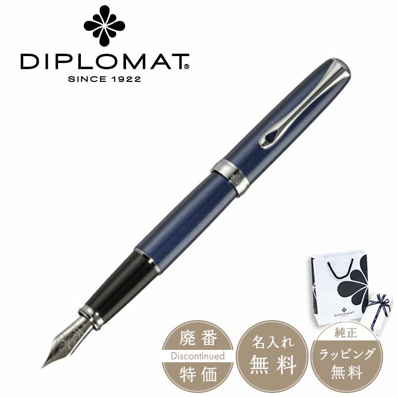 【正規販売】ディプロマット 万年筆 エクセレンス エー ミッドナイトブルー DIPLOMAT 筆記具