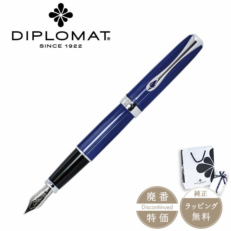【正規販売】ディプロマット 万年筆 エクセレンス エー スカイライン Diplomat 筆記具