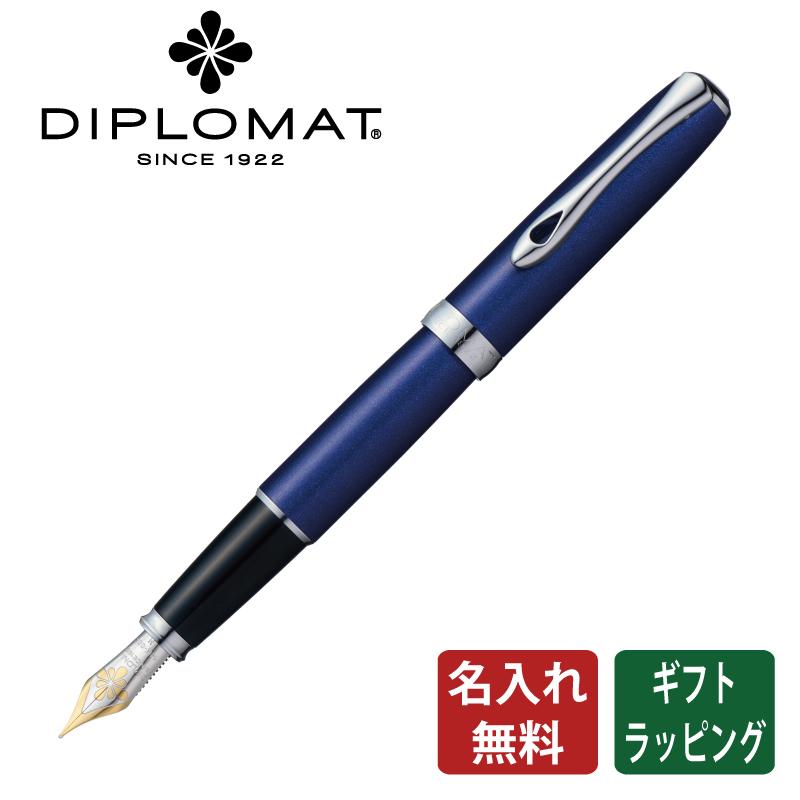【正規販売店】ディプロマット DIPLOMAT 万年筆 エクセレンス エー2 ミッドナイトブルー 筆記具