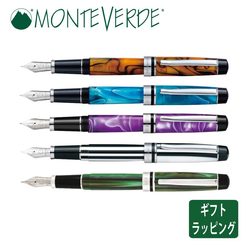 【正規販売店】 MONTEVERDE モンテベルデ プリマ 万年筆 樹脂 高級筆記具