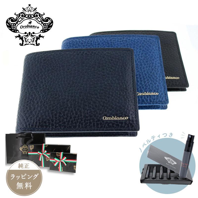 【正規販売】オロビアンコ OROBIANCO 二つ折り財布 レザー シボ革 財布