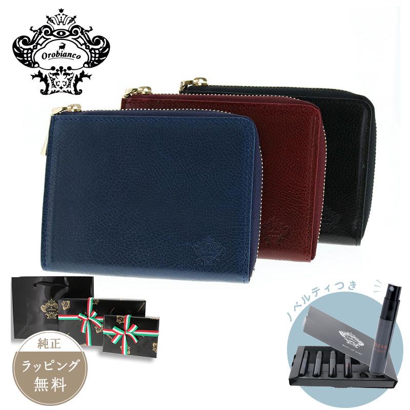 【正規販売】オロビアンコ OROBIANCO L字ファスナー財布 レザー