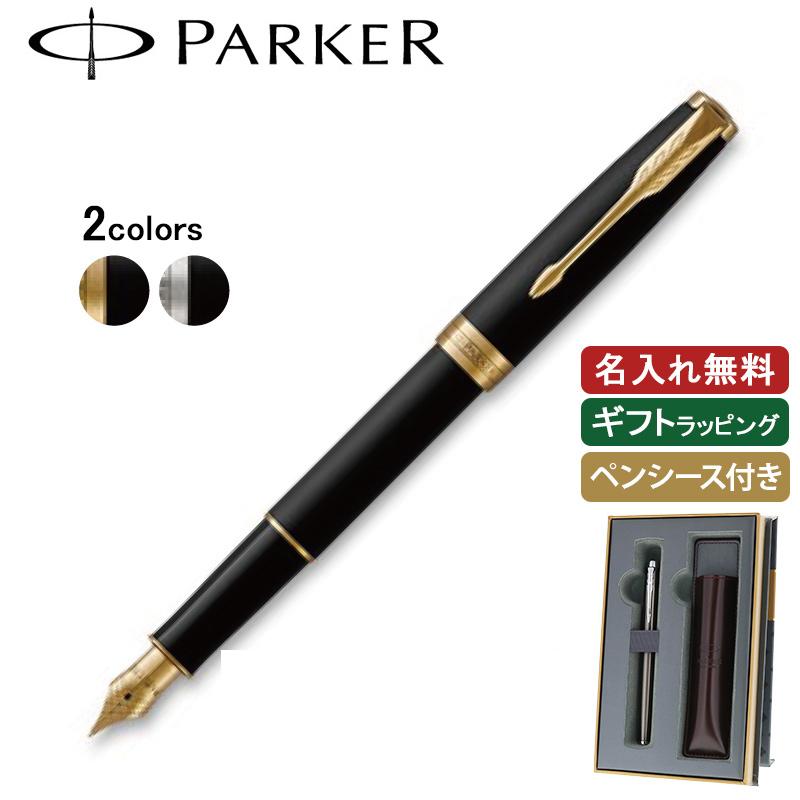 【正規販売店】PARKER パーカー ソネット万年筆 マットブラックGT・マットブラックCT
