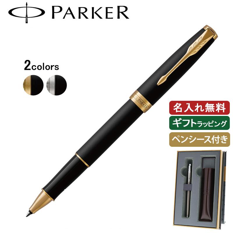 【正規販売店】PARKER ソネットローラーボール マットブラックGT・マットブラックCT