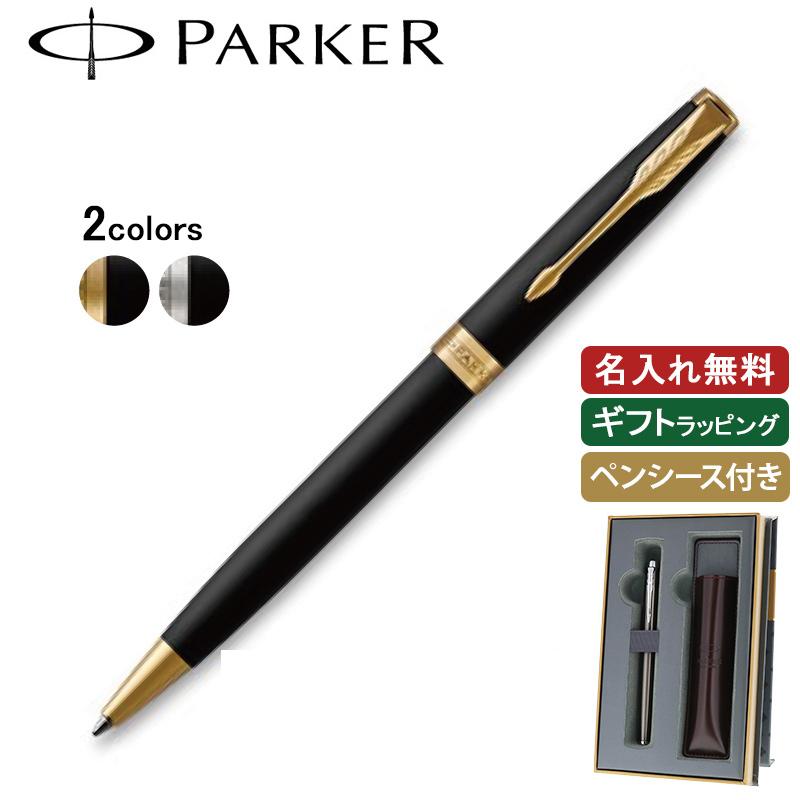 【正規販売店】PARKER ソネットボールペン マットブラックGT・マットブラックCT