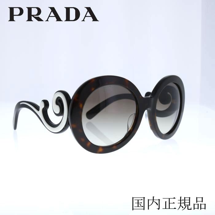 国内正規品 PRADA プラダ 08TSF 2AU0A7 55 サングラス