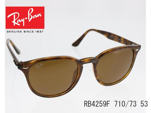 レイバン サングラスRayBan RB4259F 710/73 53 スクエア メンズ レディース