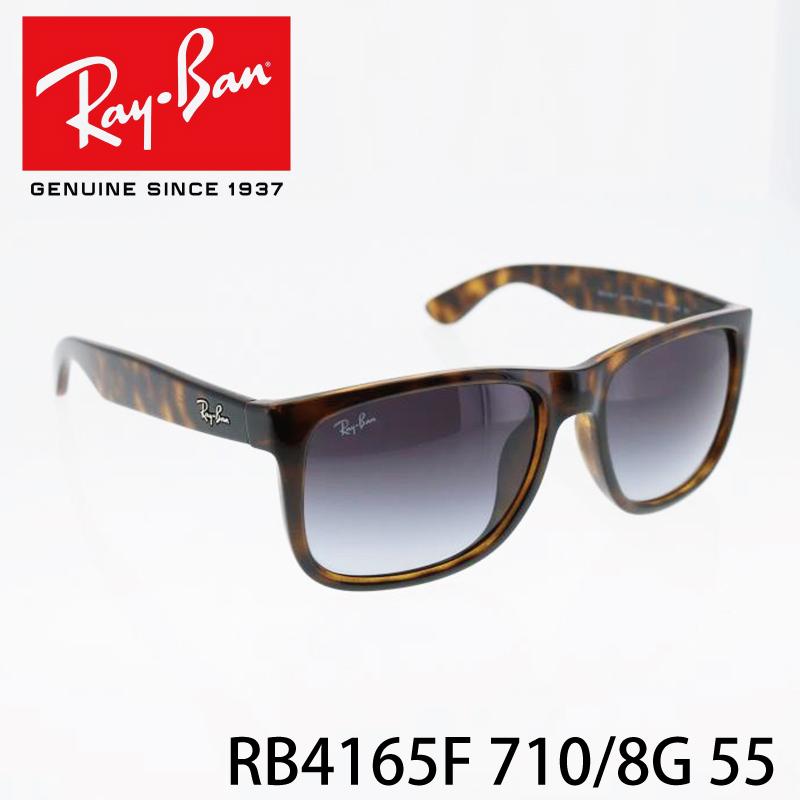 レイバン サングラスRayBan RB4165F 710/8G 55 ジャスティン メンズ レディース
