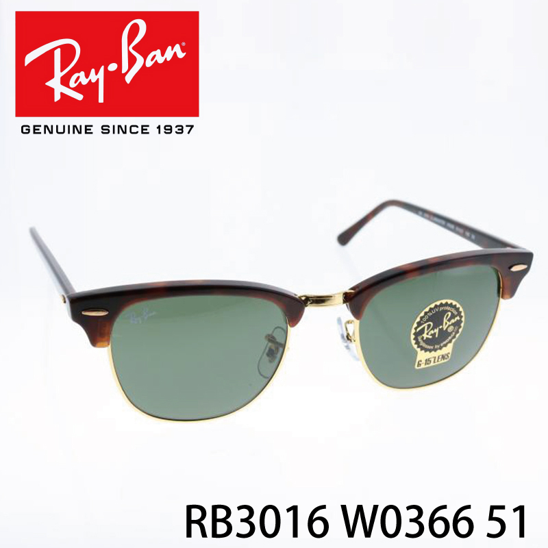 レイバン サングラスRayBan RB3016 W0366 51 クラブマスター メンズ レディース
